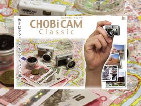 CHOBi CAM Classic:世界最小復古造型相機