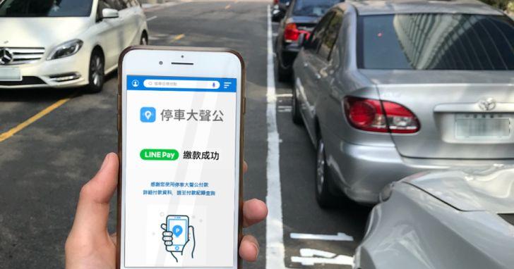 停車大聲公聯手LINE Pay推自動扣繳停車費,活動期間享5%回饋