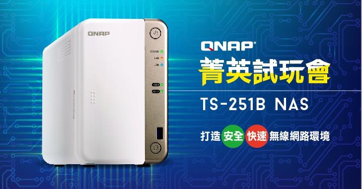 【得獎名單公布】網路順了,做什麼都順!體驗 QNAP TS-251B 搭配 QWA-AC2600 無線網卡,簡單打造安全快速的影音遊戲樂園,限額 10 位報名要快!