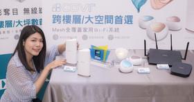 〔現場直擊〕D-Link COVR-2202 三頻 Mesh 全覆蓋家用 Wi-Fi 系統菁英試用大隊活動花絮