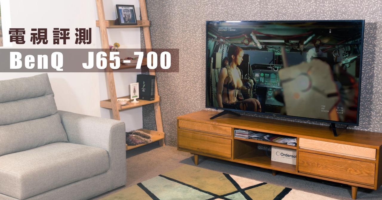65吋 4KHDR 電視評測結果:打電玩是強項,BenQ J65-700在低延遲上展現實力