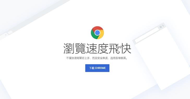 Google Chrome 十周年今天推出更新,介面大變身、密碼保護功能升級