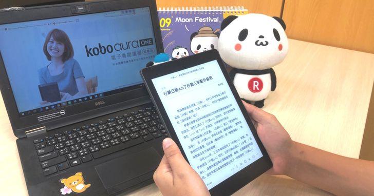 台灣樂天引進Kobo aura ONE電子書閱讀器,持續引領行動閱讀新型態