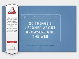 Google 推出中文版《瀏覽器和網路世界20大須知》,新手必看!