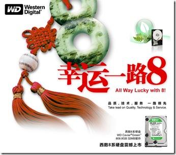 討好中國市場,WD推出808GB怪容量硬碟