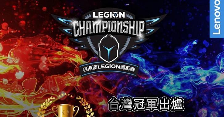 Lenovo「台港澳Legion菁英賽」台灣冠軍出爐,9月22日決戰香港