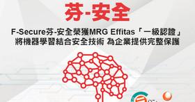 F-Secure芬-安全榮獲MRG Effitas「一級認證」,為企業提供完整保護