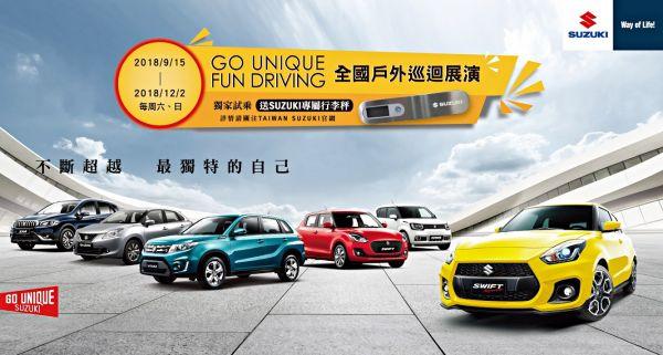 Suzuki 在台規模最大!「Suzuki GO UNIQUE FUN DRIVING 全國戶外巡迴展演活動」正式開跑!