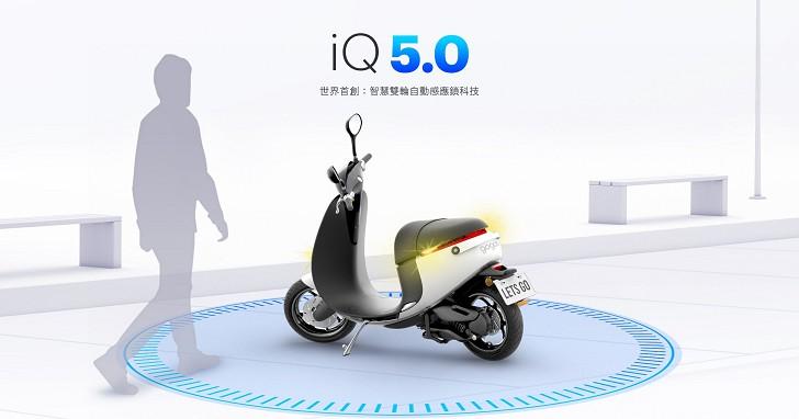 不用再掏鑰匙或手機了!Gogoro iQ System 升級 5.0,新增智慧感應解鎖功能(內有示範影片)