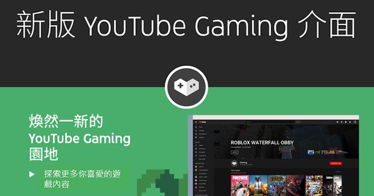 新版YouTube Gaming介面上線,應用程式將於2019年3月下架