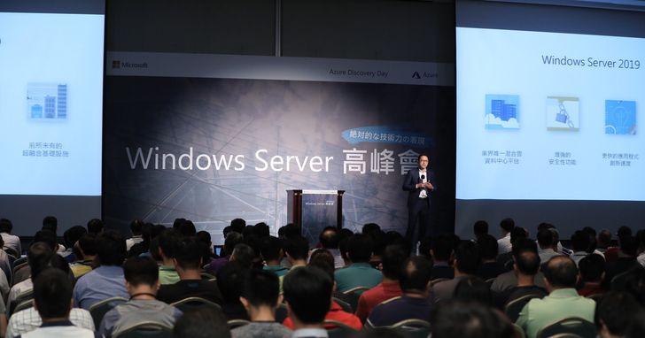 全球10月登場!全新Windows Server 2019四大亮點搶先看