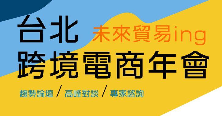 台北跨境電商年會將登場,國際電商龍頭齊聚