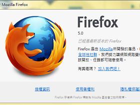 Mozilla Firefox 5 新登場,效能提升上網更順暢