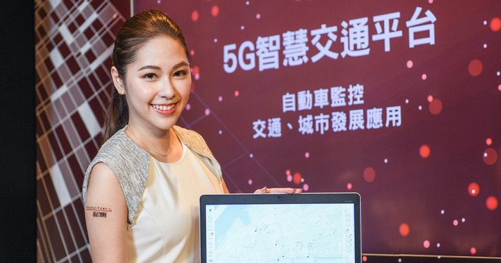 遠傳5G先鋒隊成軍,引領全台車聯網產業鏈