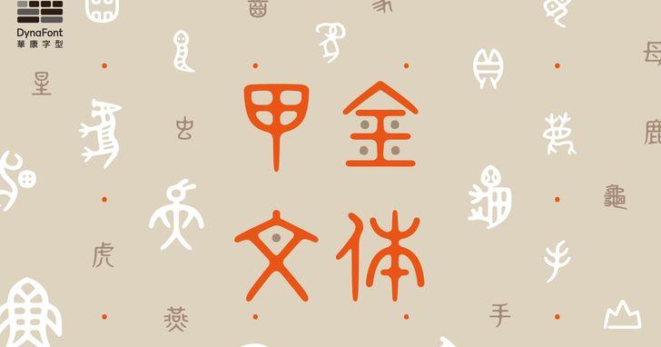 華康三大字型力作,勇奪台灣金點設計獎、日本優良設計獎