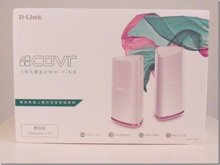 [心得][分享] 集效能、易用,更具美型設計的 D-Link Covr 全覆蓋家用 WiFi 系統 COVR-2202 到我家~