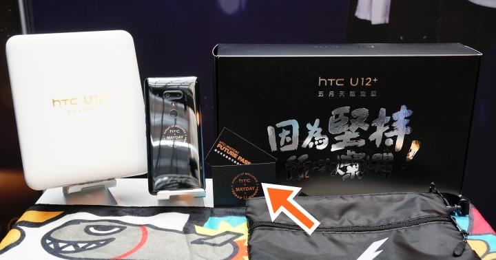 HTC U12+ 五月天限量版的 Future Pass 好處來囉!登錄序號抽五月天演唱會套票