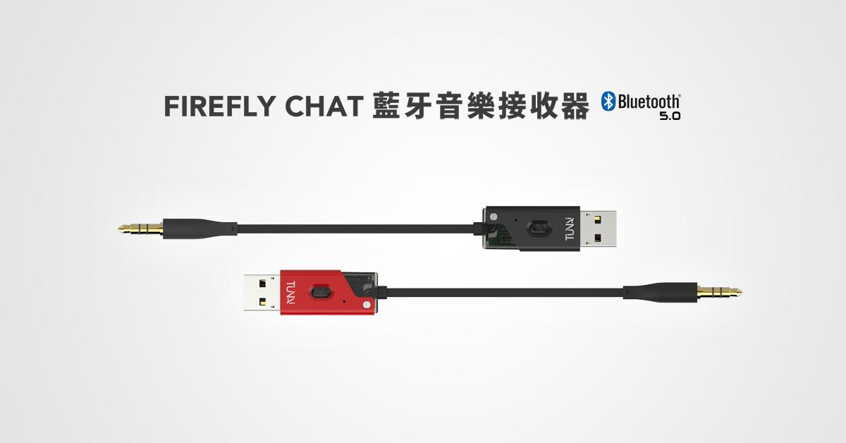 推薦!TUNAI Firefly Chat 藍牙音樂接收器,讓音響一秒無線FUN音樂,一鍵讓聊天更盡興【獨家優惠】
