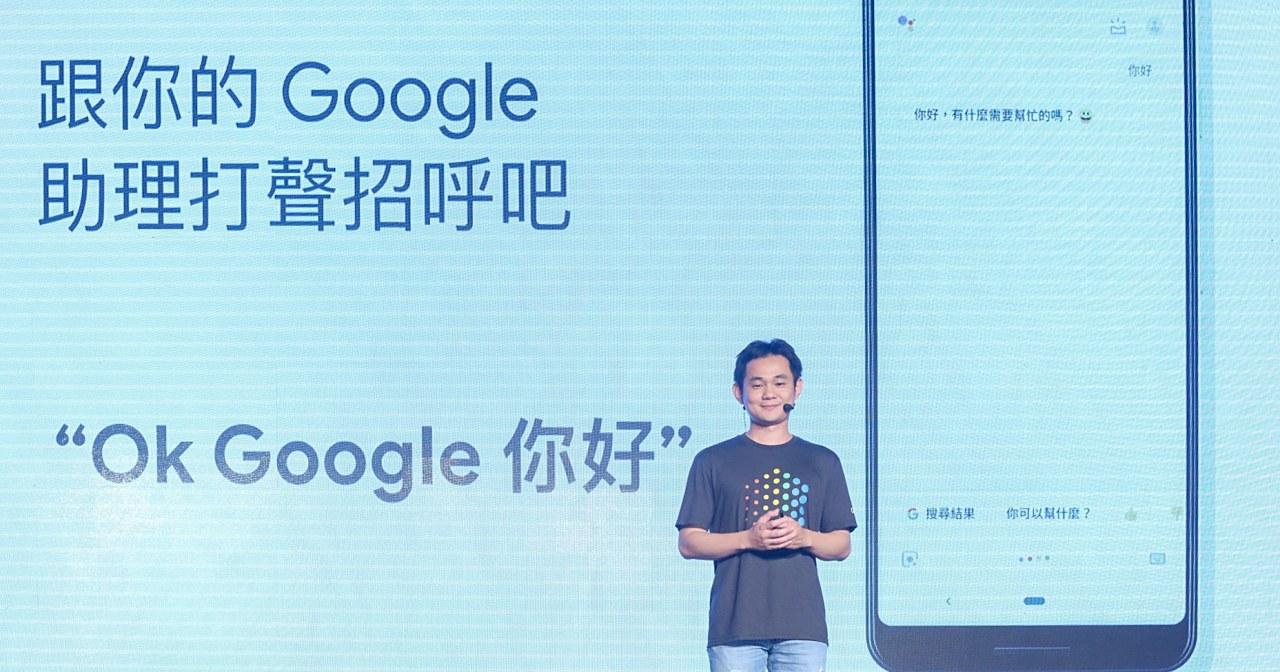 終於可以講中文了!Google 宣布Google 助理支援中文語音,直接叫你的手機「你可以講一個笑話嗎?」