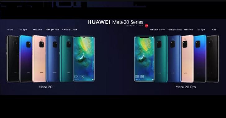 華為發表 Mate 20 / Mate 20 Pro ,極窄邊框的全螢幕設計、全新三鏡頭配置、AI 更聰明、售價 799 歐元起