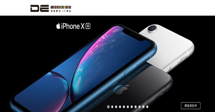 中階 iPhone XR 預購開跑!德誼數位即日開放登記,還有多款換機優惠方案禮遇蘋果迷