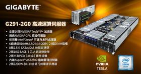 技嘉科技推出G291-2G0超高密度高效能運算伺服器