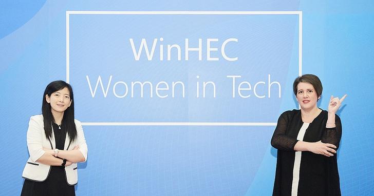 WinHEC 2018 Taipei首推「Women in Tech」,翻轉科技女力大未來