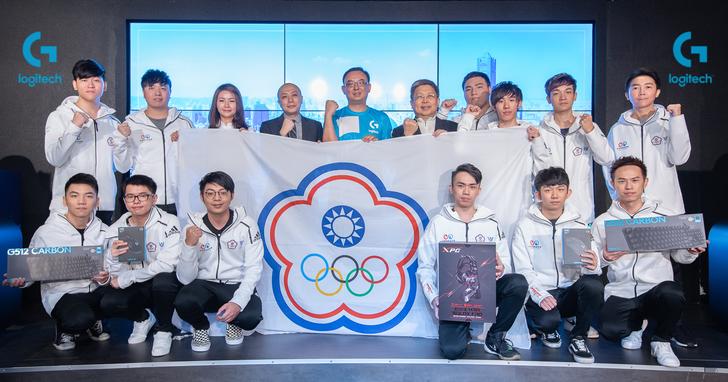 IESF世界電競錦標賽出征倒數,羅技為中華健兒加油!