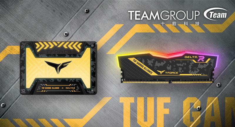 十銓科技隆重推出經華碩TUF Gaming Alliance認證之電競RGB固態硬碟與RGB記憶體