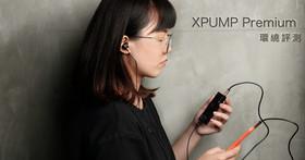 身歷其境,重返現場!XROUND XPUMP Premium 3D智慧音效引擎給你最真環繞體驗