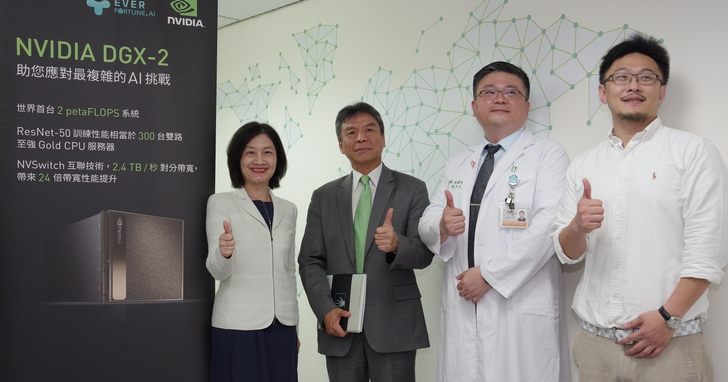 中國醫藥大學附設醫院部署亞洲首台NVIDIA DGX-2,實現台灣新一代醫療服務