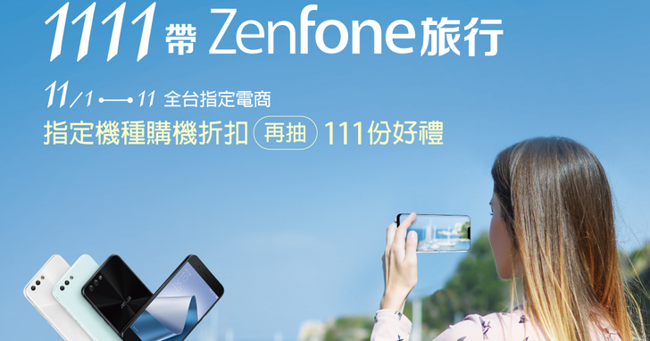 華碩歡慶雙11,ZenFone手機買一送一、登錄再抽111項超值好禮