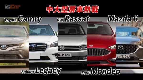 中大型房車熱戰,Toyota Camry、Mazda 6、Ford Mondeo、VW Passat、Subaru Legacy紙上評比!
