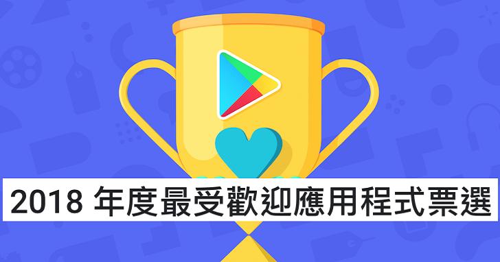 Google Play 2018 年度最受歡迎 Apps 名單公布,開放使用者票選台灣 No.1