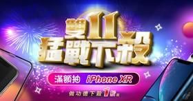 雙11來勢洶洶,hoda好貼首度破盤,全系列玻璃貼史上最低1折起!再加抽iPhone XR!