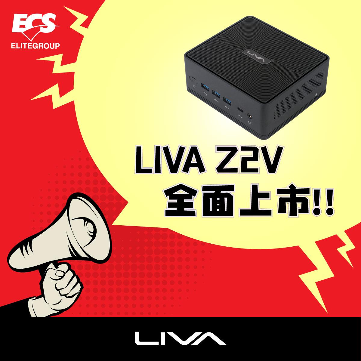 LIVA Z2V於台灣電商通路正式開賣