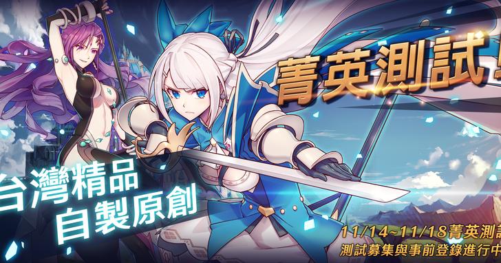 台灣精品,自製原創 《MEOW-王領騎士》菁英測試正式拉開序幕