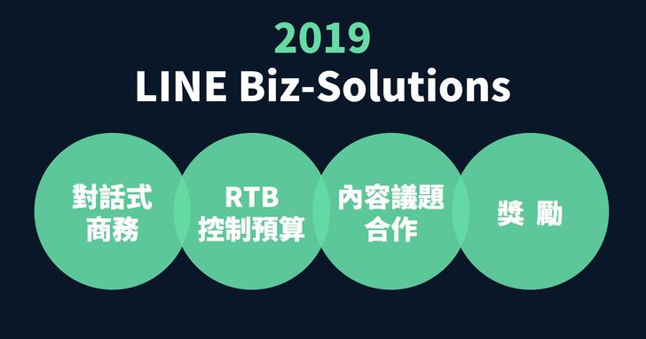 LINE公開2019年商務溝通三大趨勢:數據串接、訂製行銷、真實效益