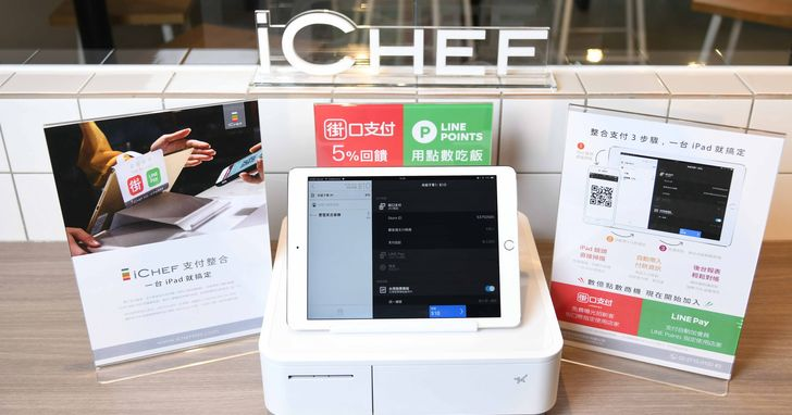 iCHEF攜手街口支付與LINE Pay,小餐廳也能多元支付