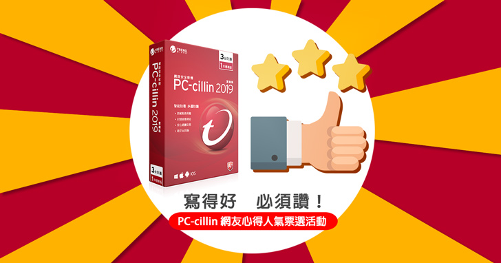 【抽獎名單公布】寫得好,必須讚!留言告訴我們,你最喜歡的 PC-cillin 網友心得體驗文章,就有機會帶走 PC-cillin 2019 雲端版超值好禮!