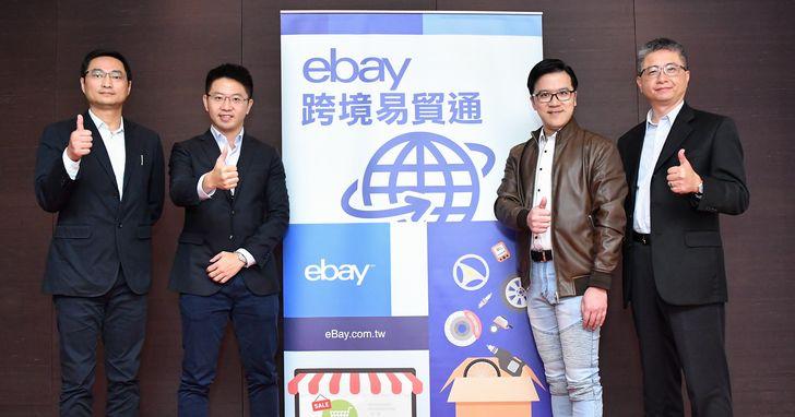 「eBay跨境易貿通」智慧新服務,助台供應商布局跨境電商