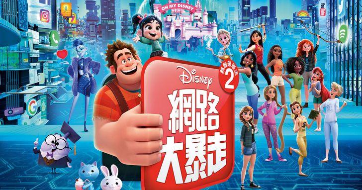 《無敵破壞王2:網路大暴走》感恩節發威,創單日5億5千萬票房