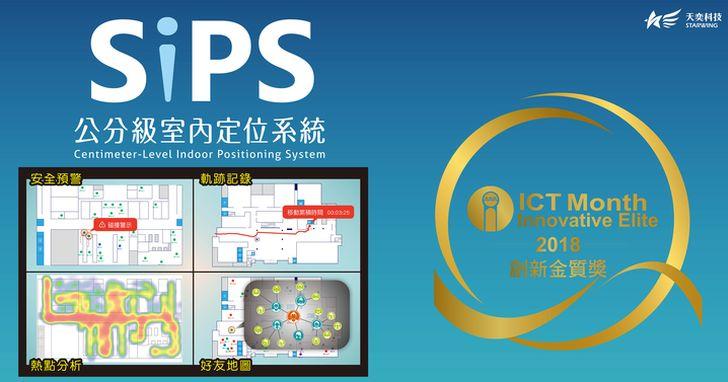 天奕科技「SiPS-公分級室內定位系統」獲資訊月創新金質獎