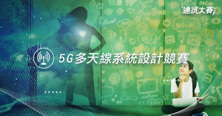 2018通訊大賽「5G多天線系統設計競賽」決賽作品出爐,頒獎典禮將於12/18舉行