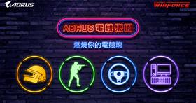 技嘉AORUS前進WirForce 2018電競嘉年華 AORUS電競樂園強勢回歸 免費體驗集點拿好康