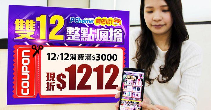 商店街雙12當天不收交手續費,再送1212折價卷