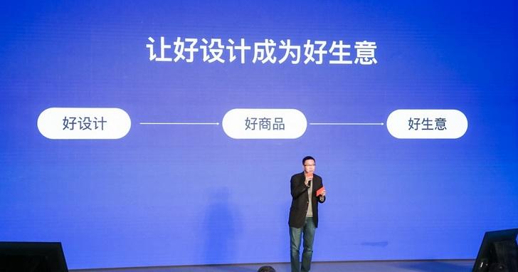 「淘寶心選」 目標孵化1000個原創品牌,與日本大師深澤直人推新品