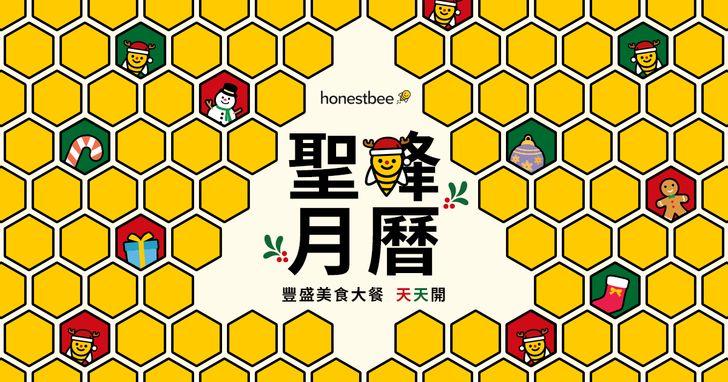 邀吃貨跟蜂! honestbee 端 50 萬推「聖蜂」活動