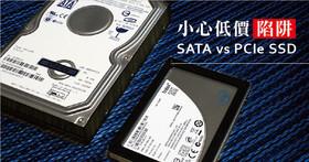 小心低價陷阱!SATA vs PCIe SSD 你該怎麼選?一次告訴你藏在細節裡的魔鬼!