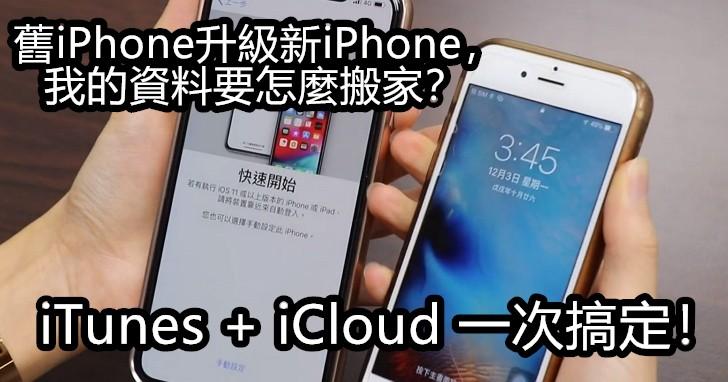 【影音】舊iPhone升級新iPhone,資料要怎麼搬家?9分鐘 看懂怎麼搞定 iTunes + iCloud!